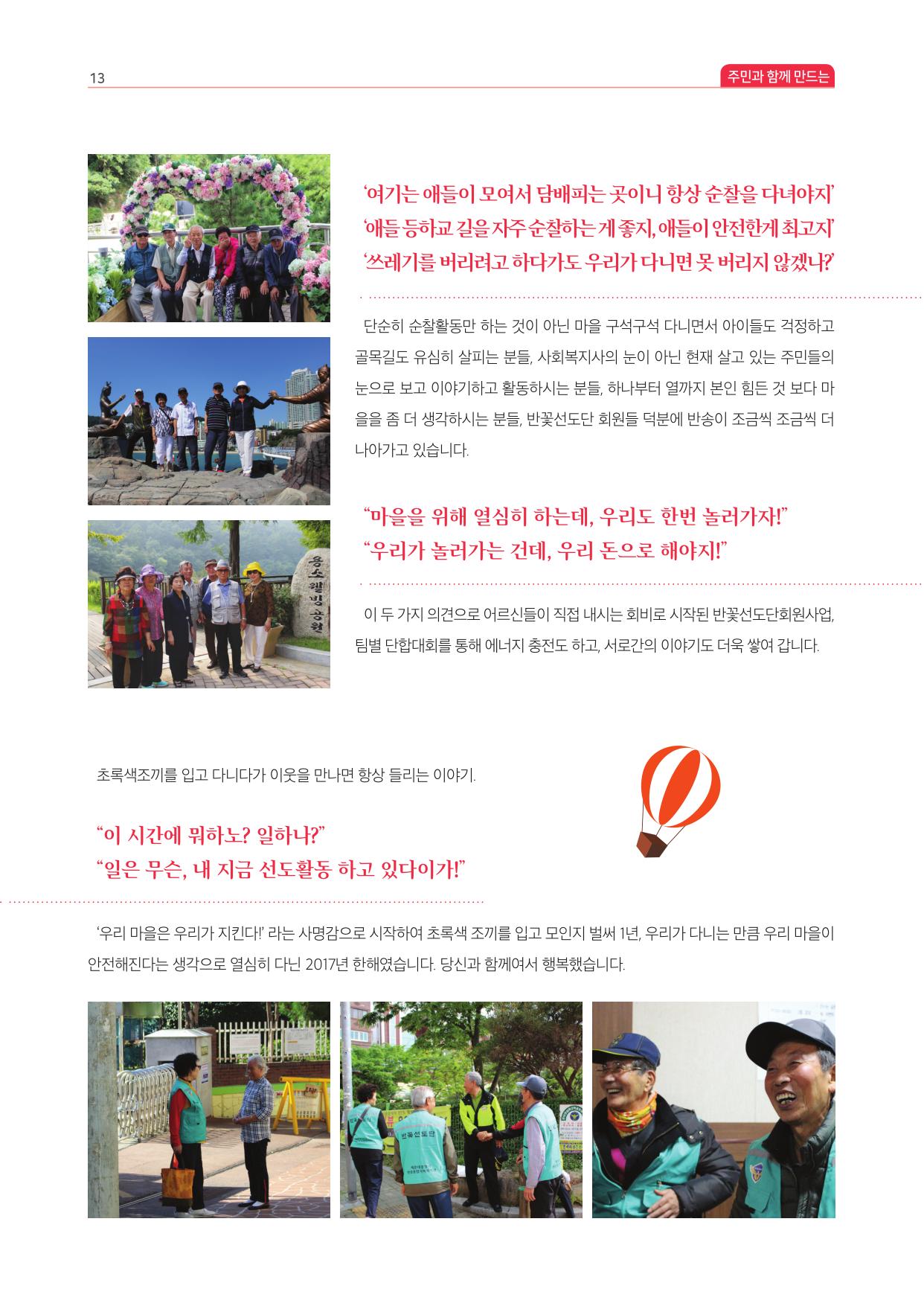 반송종합사회복지관연간소식지(2017)-13.jpg