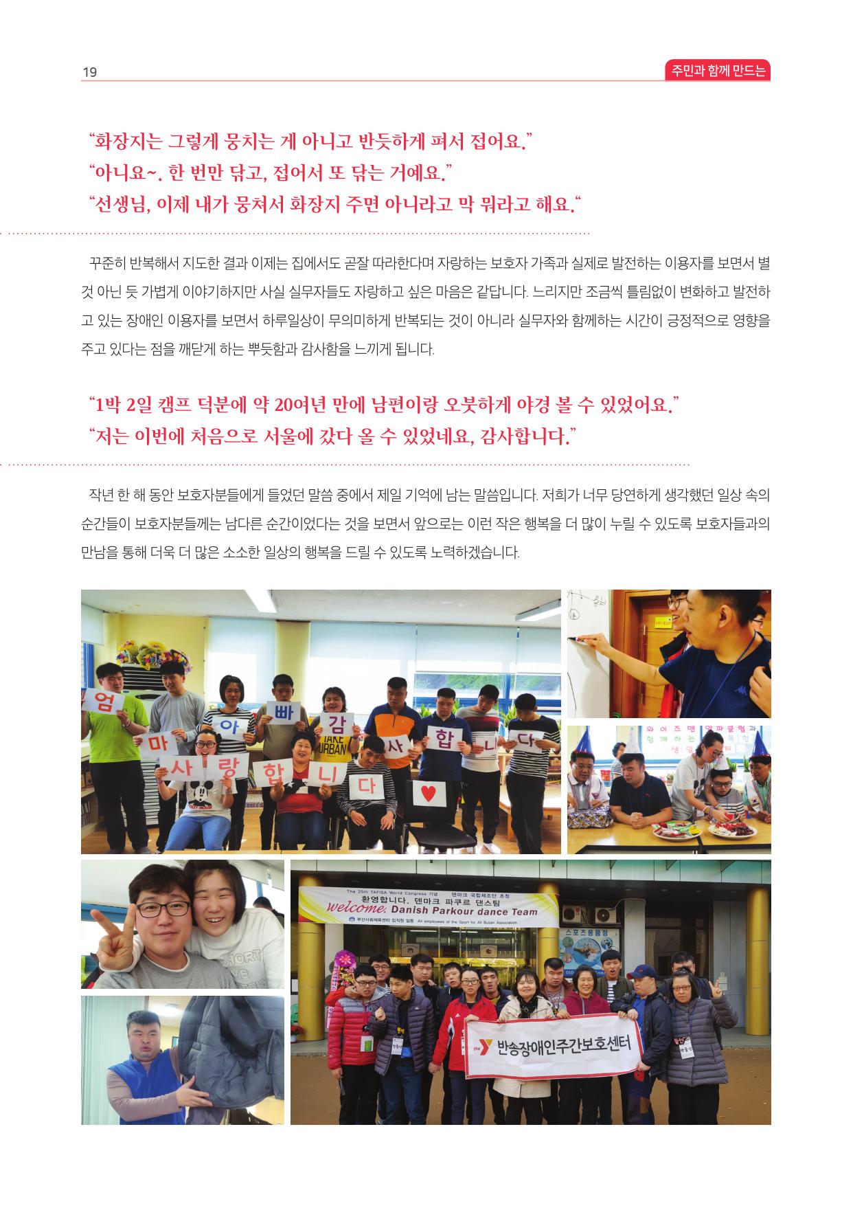 반송종합사회복지관연간소식지(2017)-19.jpg
