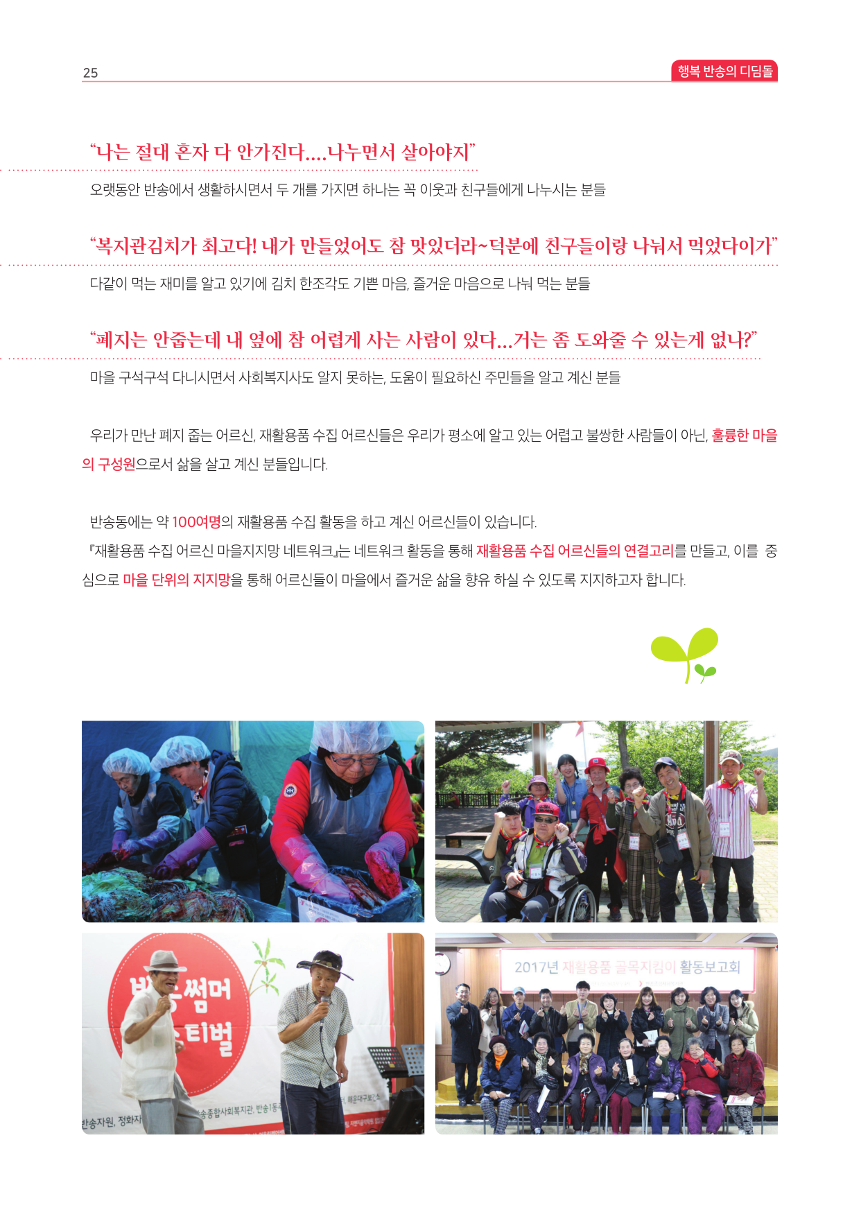 반송종합사회복지관연간소식지(2017)-25.jpg