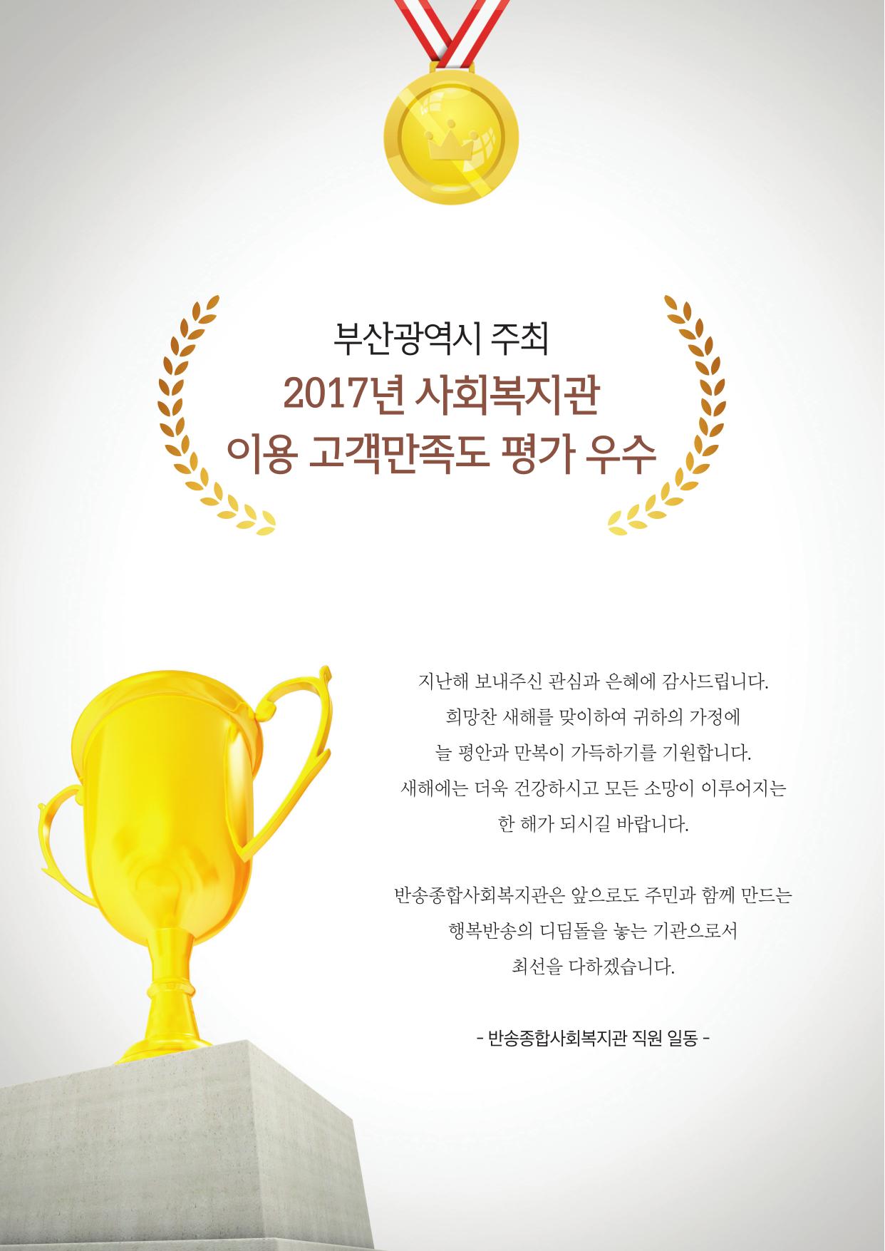 반송종합사회복지관연간소식지(2017)-03.jpg