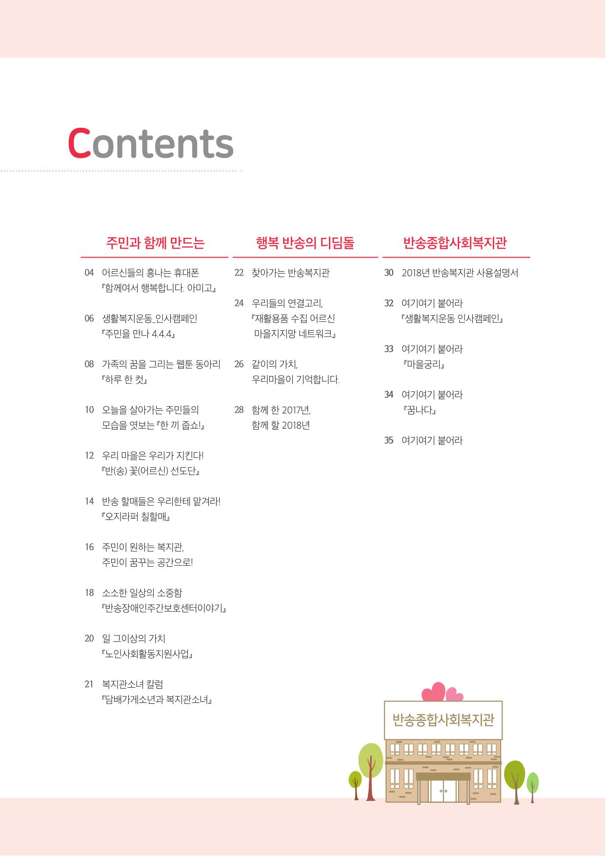 반송종합사회복지관연간소식지(2017)-02.jpg