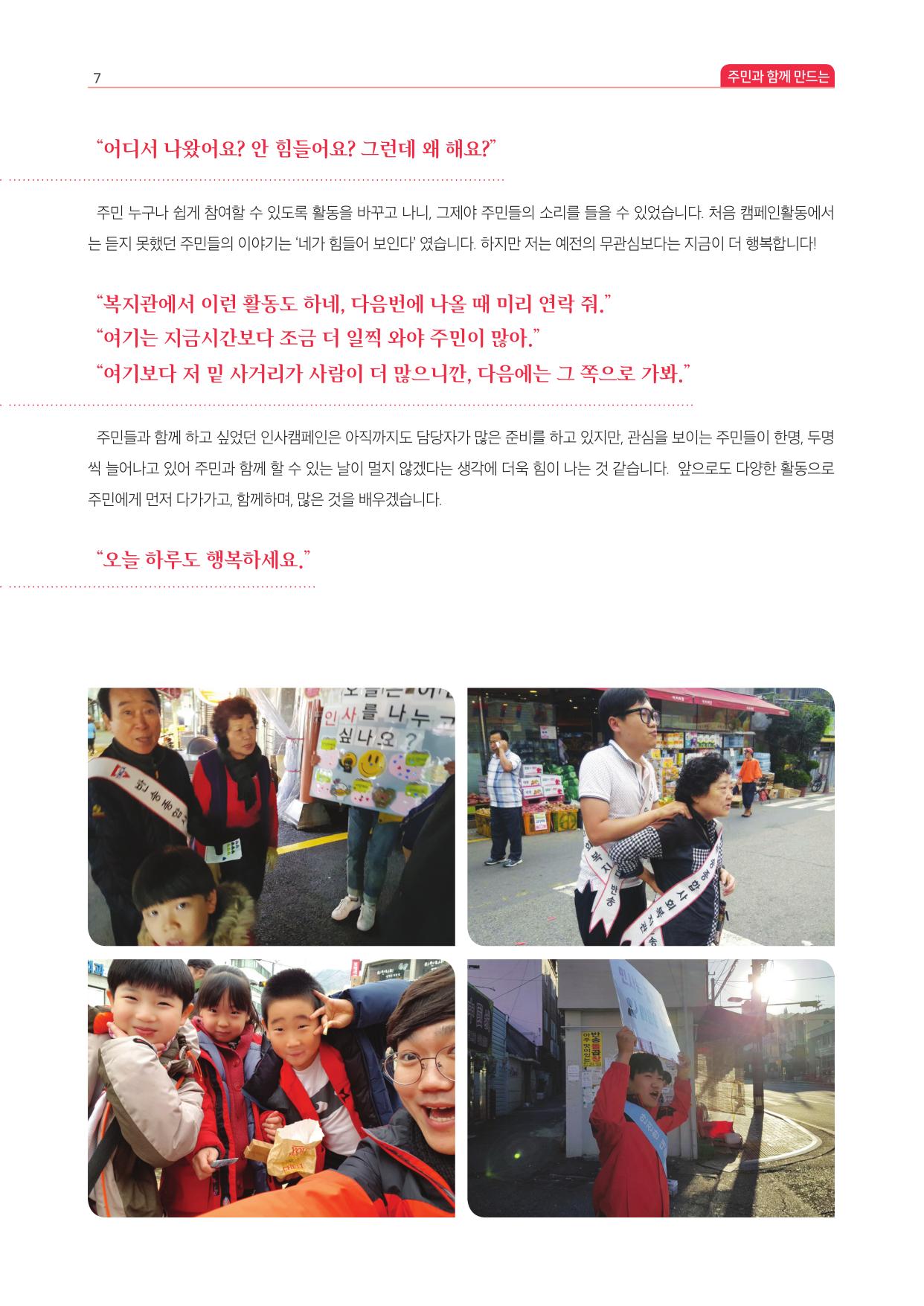 반송종합사회복지관연간소식지(2017)-07.jpg