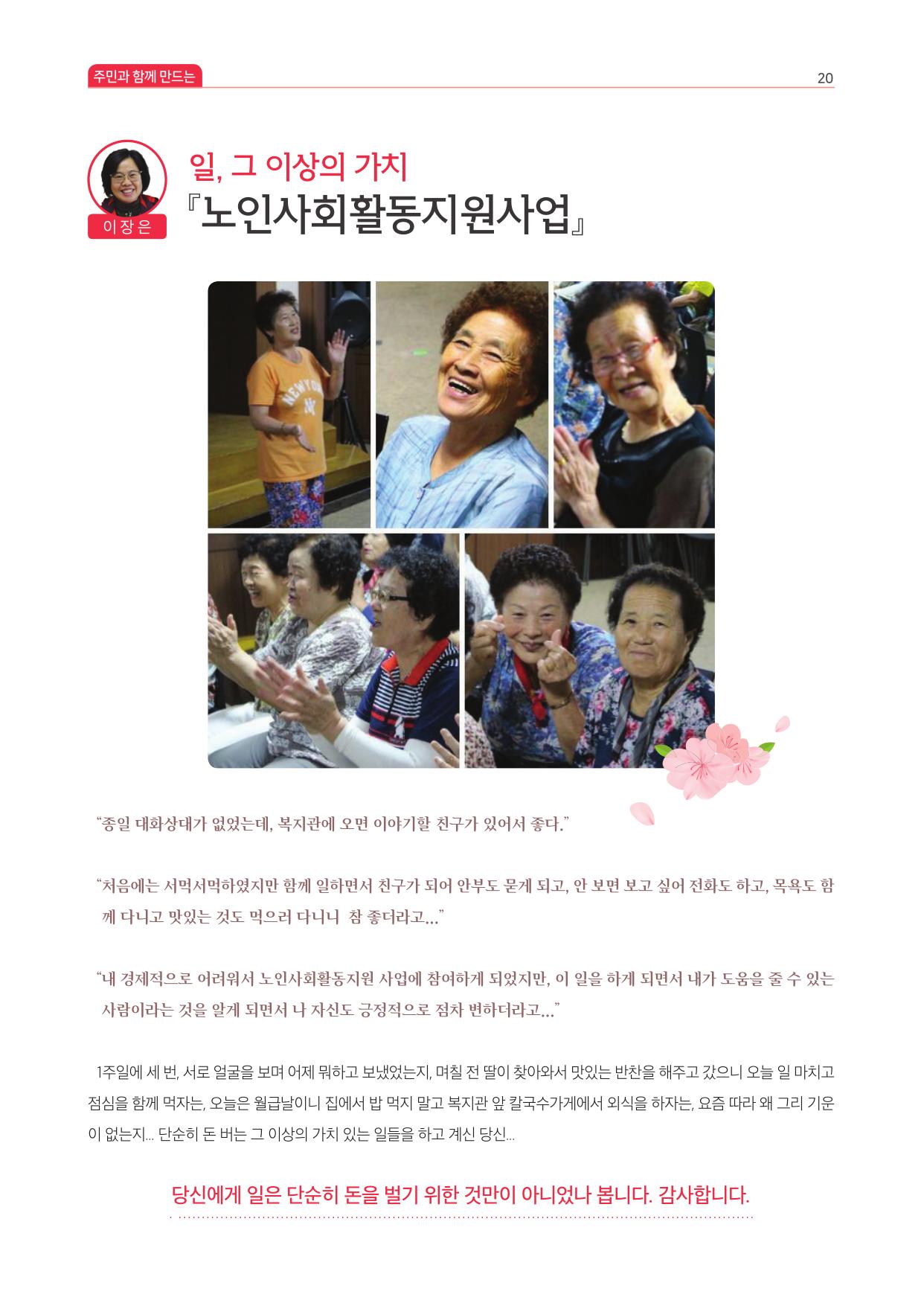 반송종합사회복지관연간소식지(2017)-20.jpg