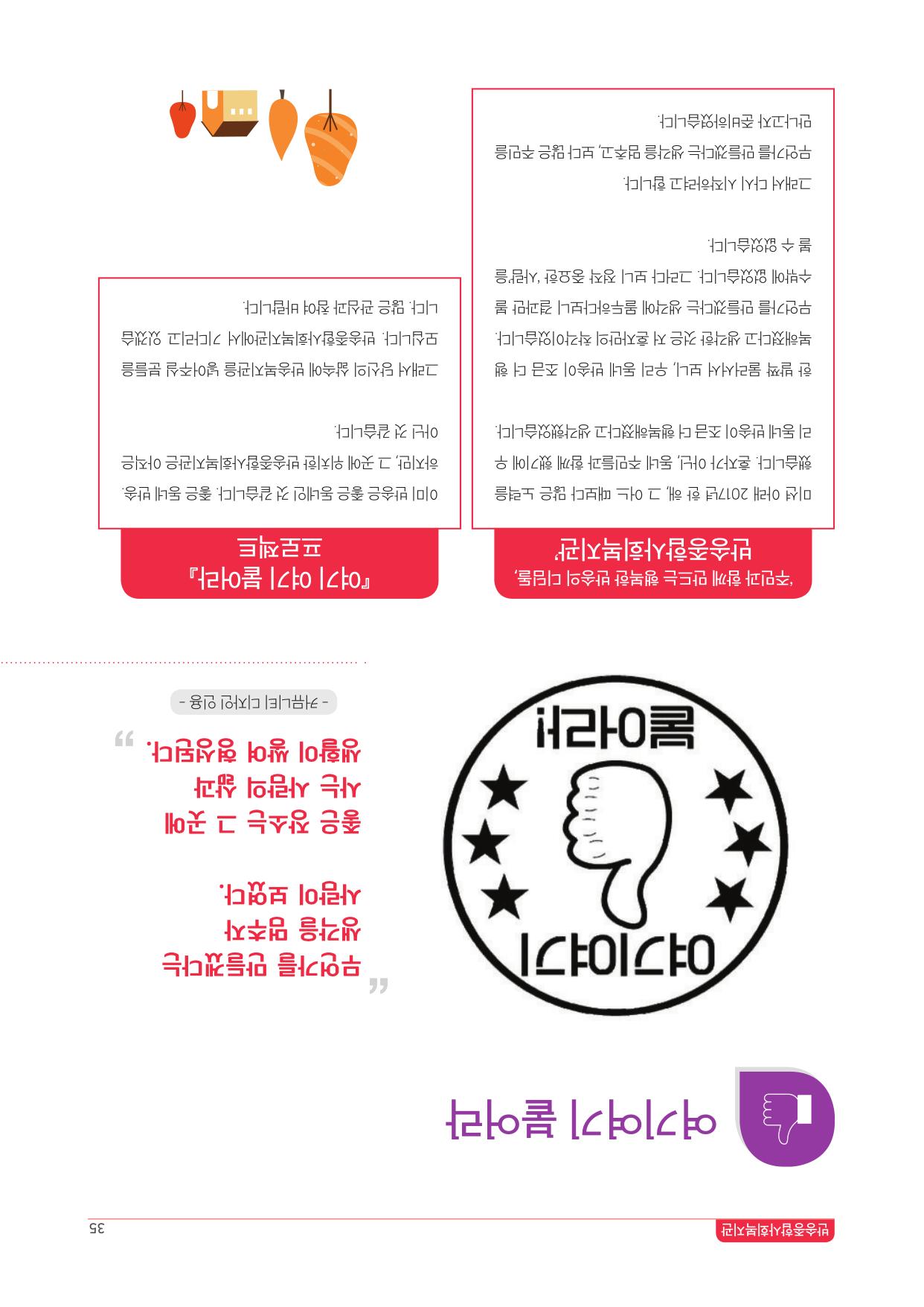 반송종합사회복지관연간소식지(2017)-35.jpg