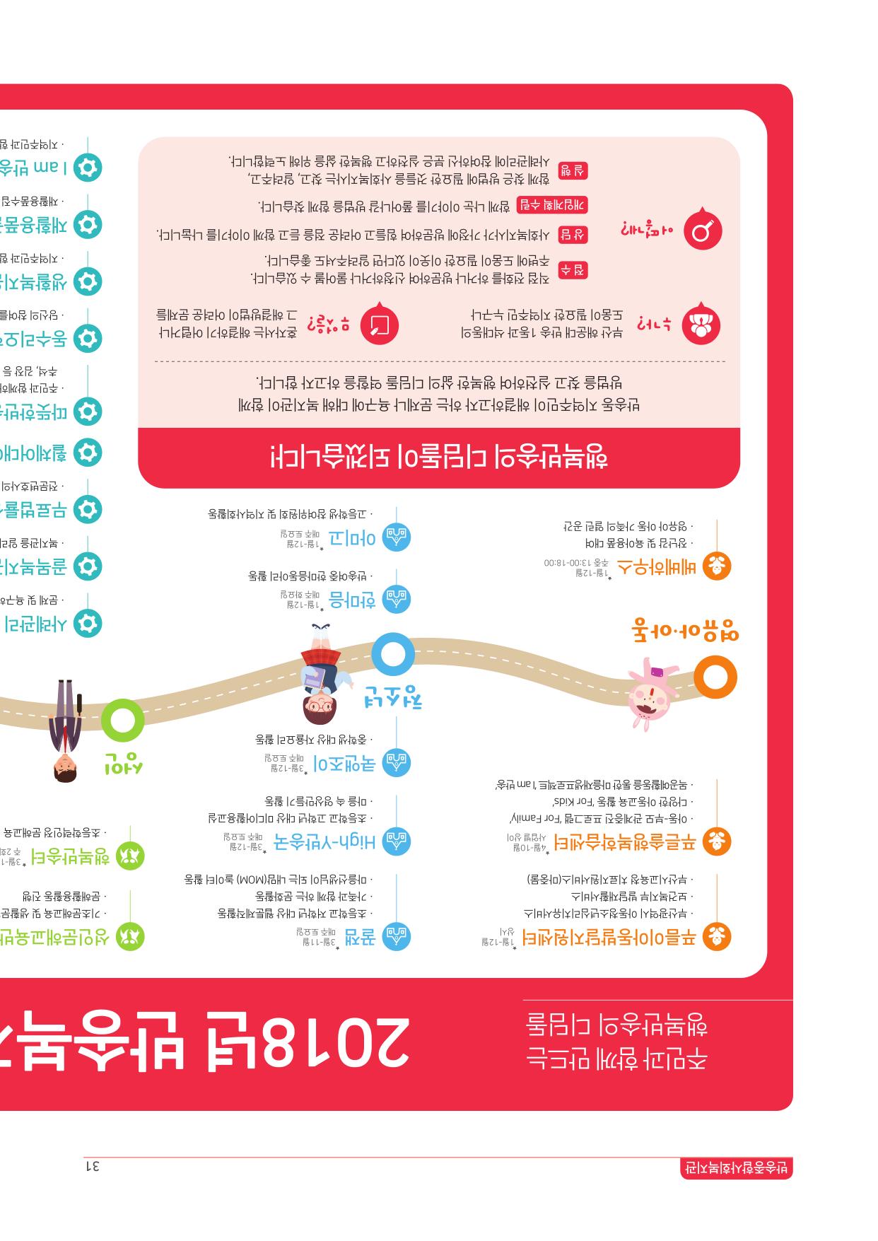 반송종합사회복지관연간소식지(2017)-31.jpg