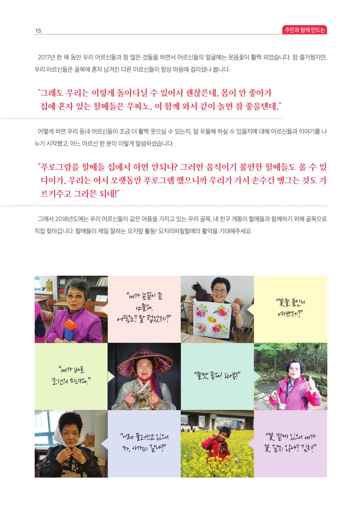 반송종합사회복지관연간소식지(2017)-15.jpg