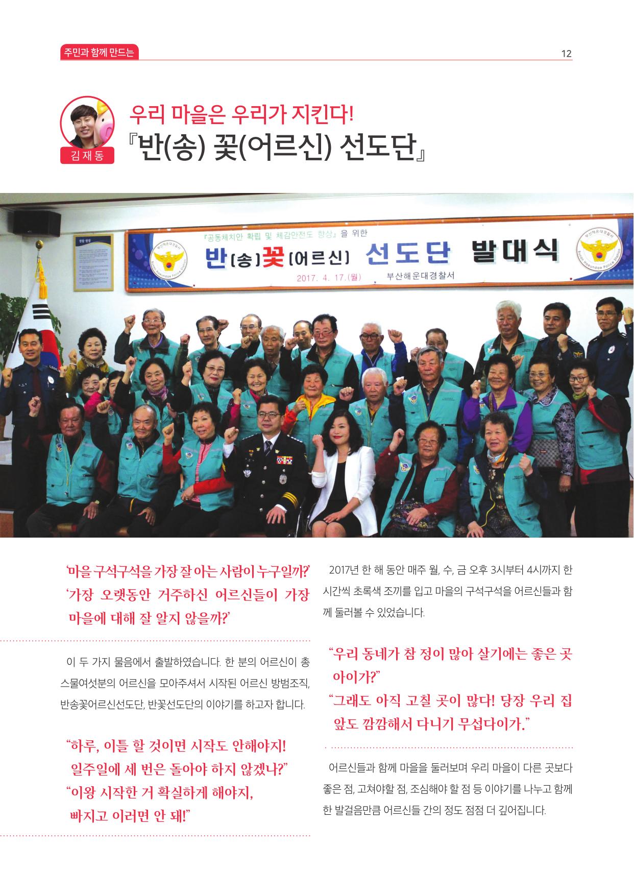반송종합사회복지관연간소식지(2017)-12.jpg