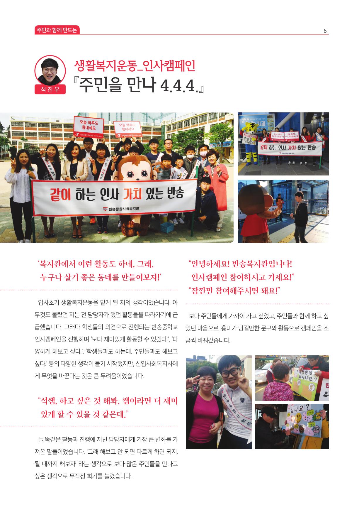 반송종합사회복지관연간소식지(2017)-06.jpg