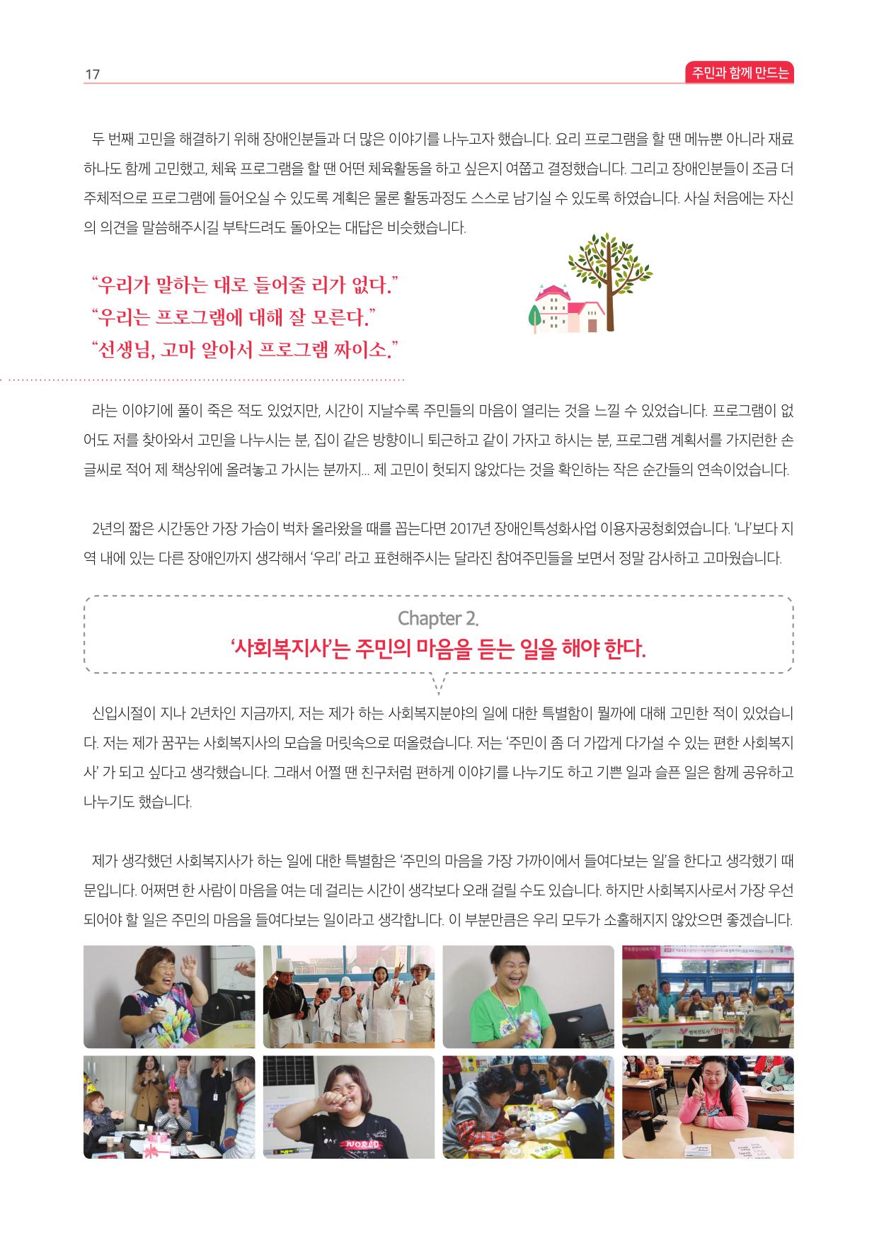반송종합사회복지관연간소식지(2017)-17.jpg