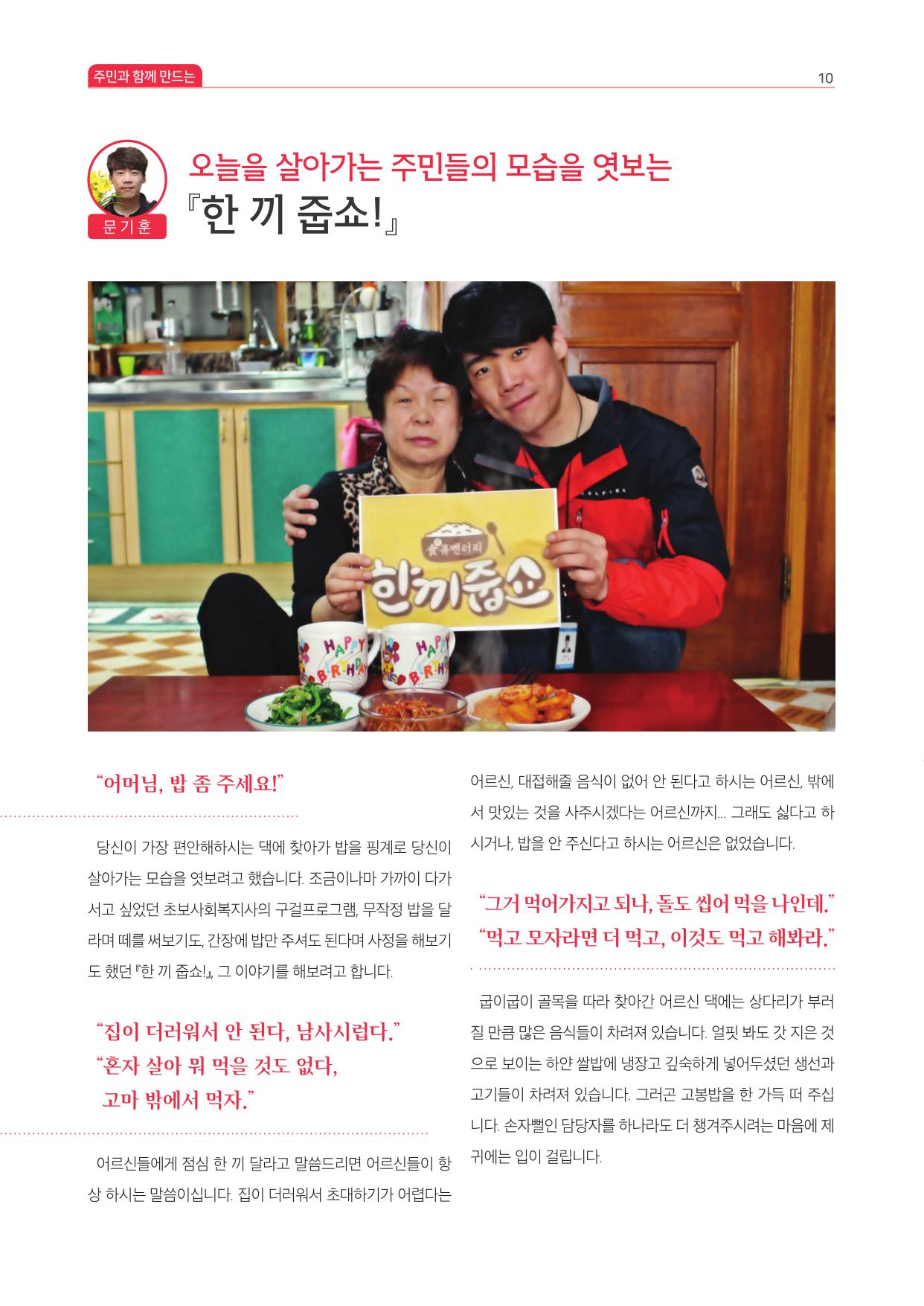 반송종합사회복지관연간소식지(2017)-10.jpg