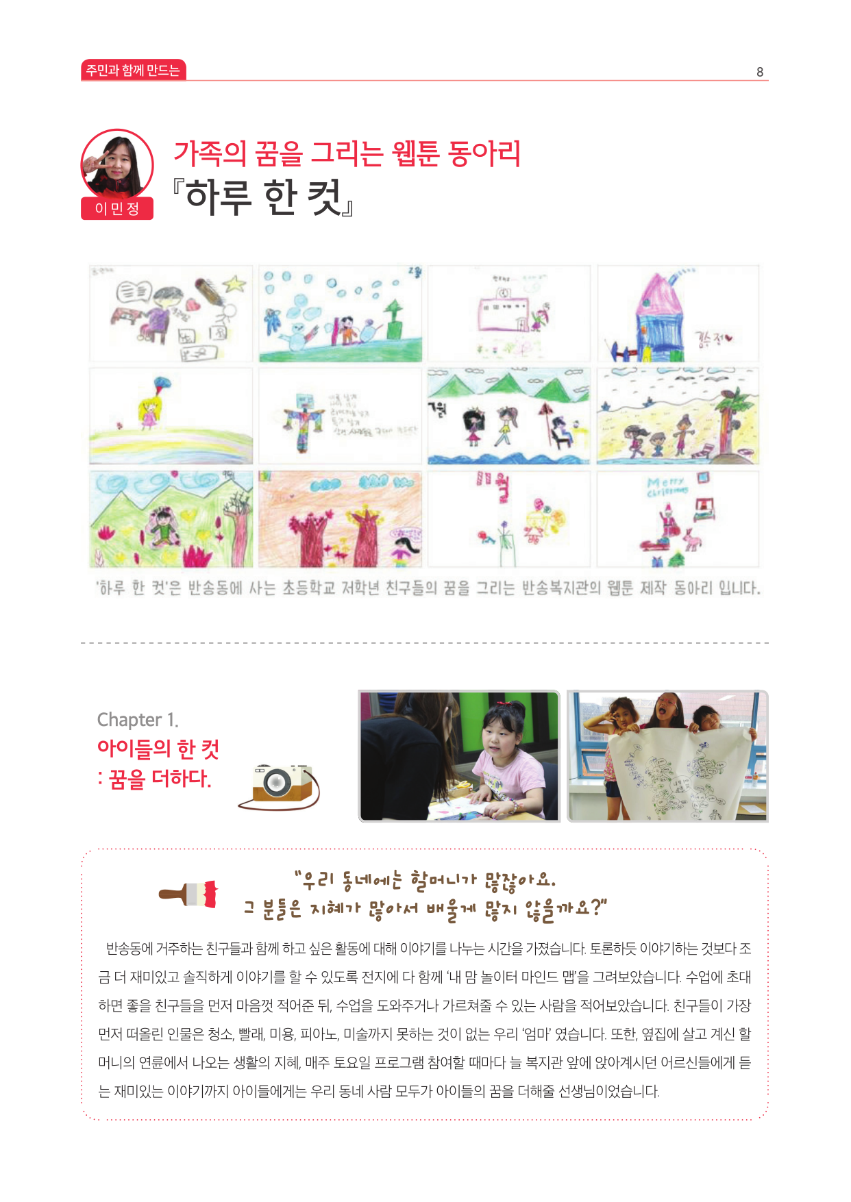 반송종합사회복지관연간소식지(2017)-08.jpg