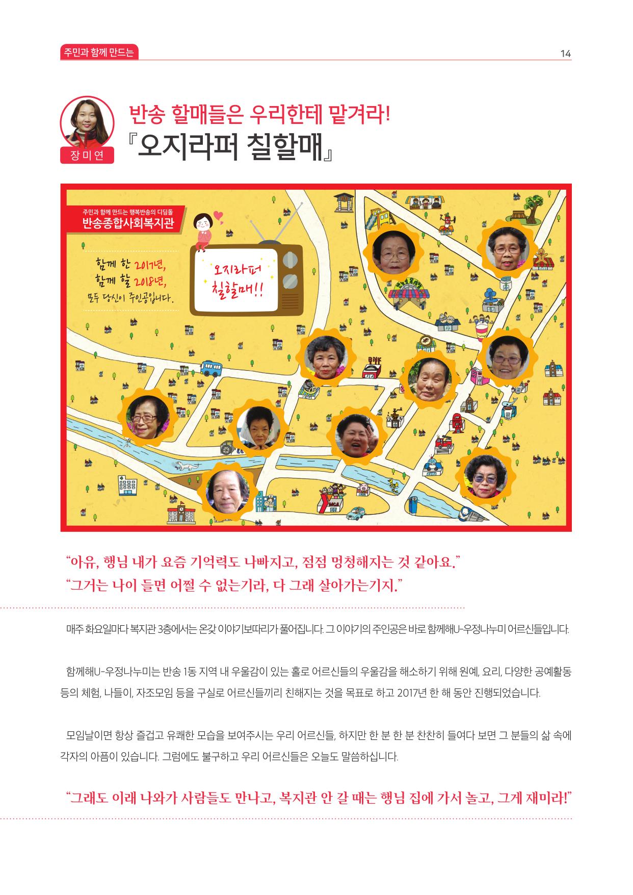 반송종합사회복지관연간소식지(2017)-14.jpg