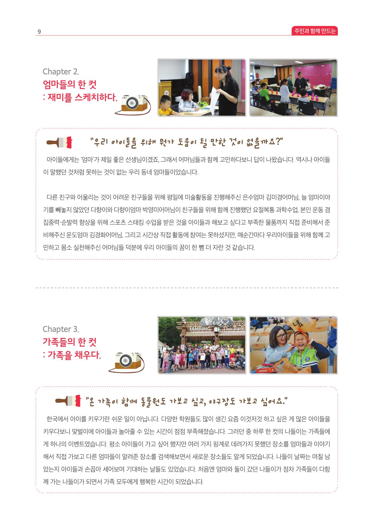반송종합사회복지관연간소식지(2017)-09.jpg
