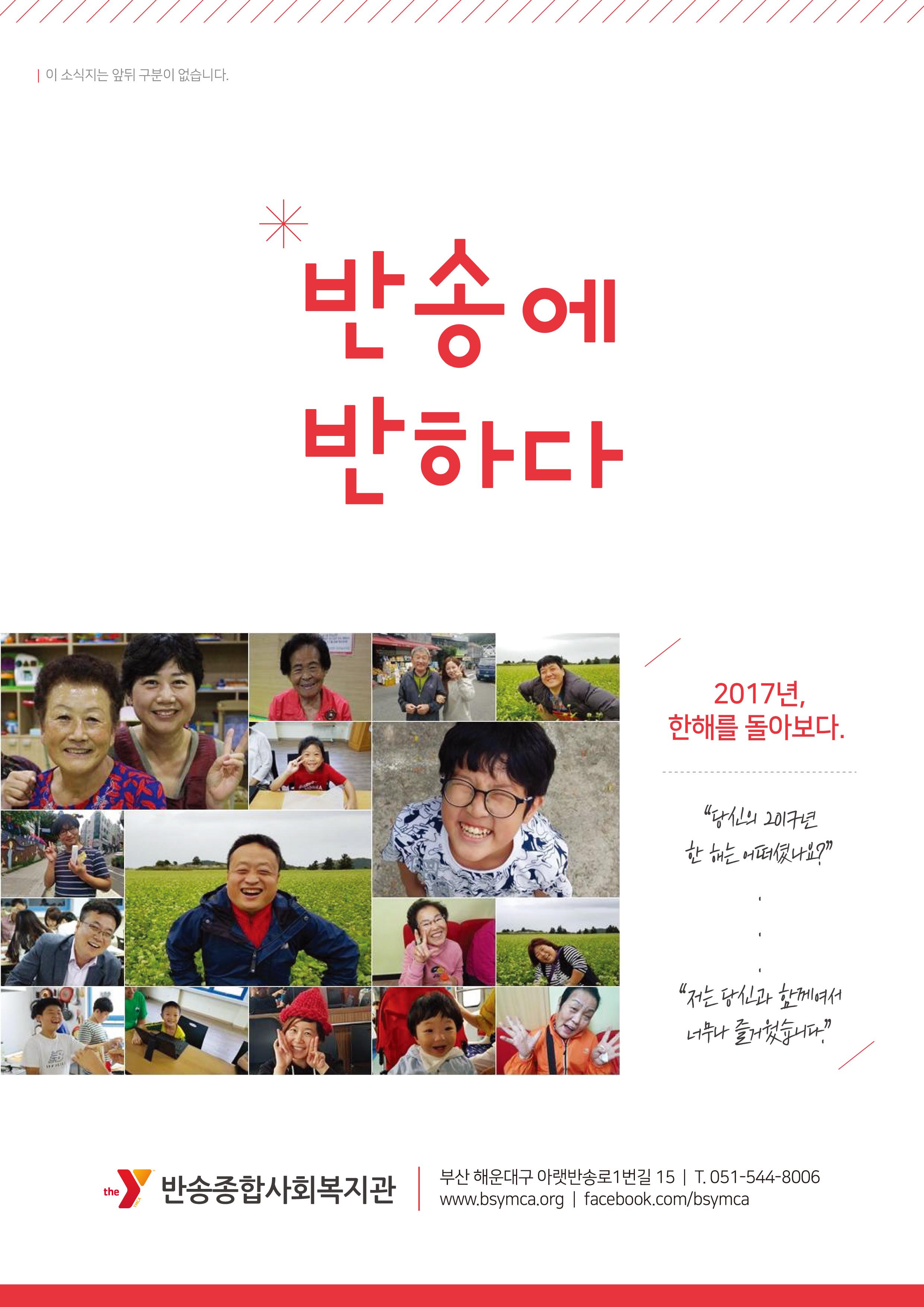 반송종합사회복지관연간소식지(2017)-1.jpg