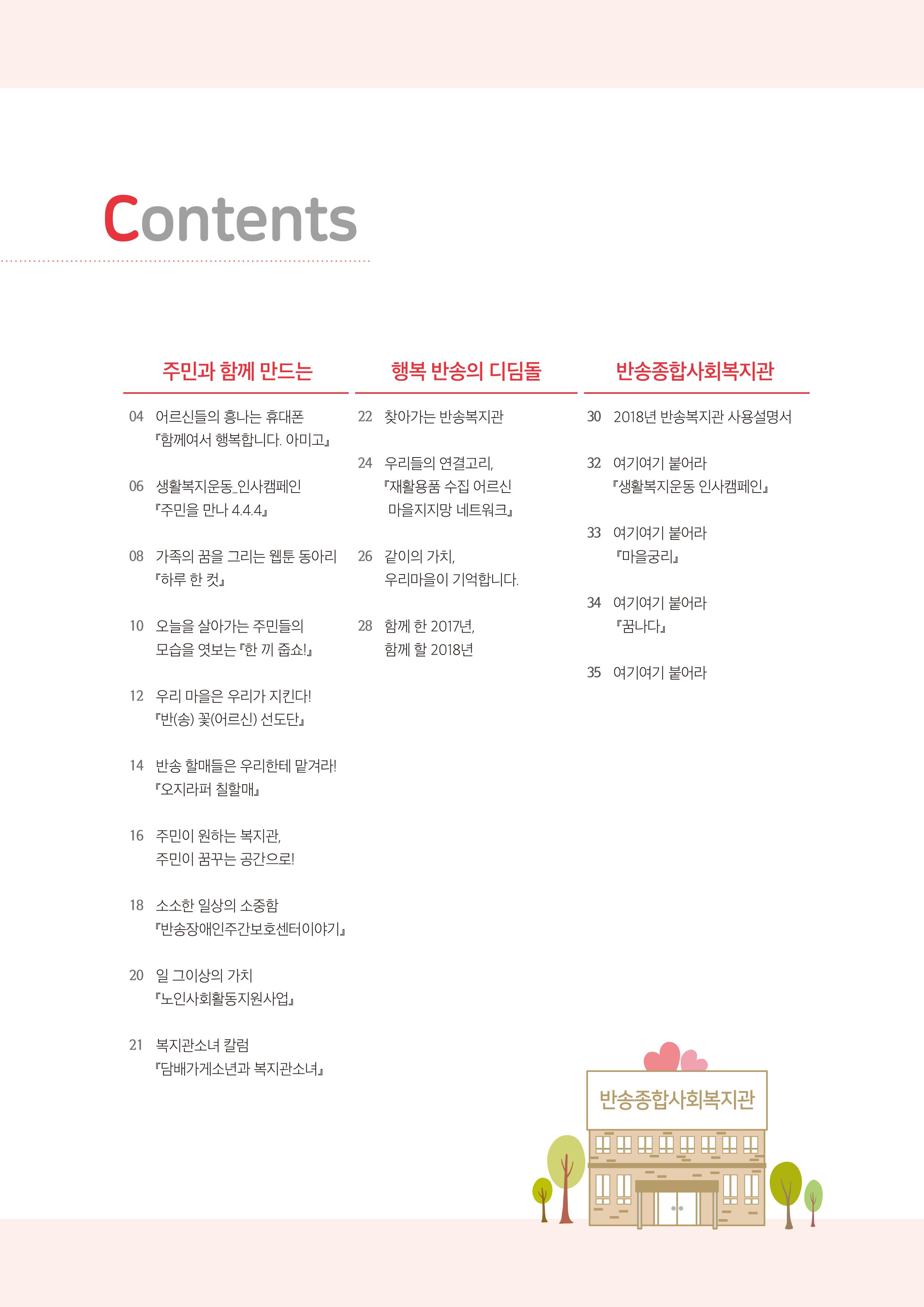 반송종합사회복지관연간소식지(2017)-2.jpg
